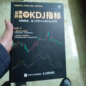从零开始学KDJ指标 短线操盘 盘口分析与A股买卖点实战