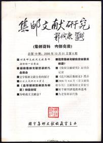 集邮文献研究2006第6总第19期