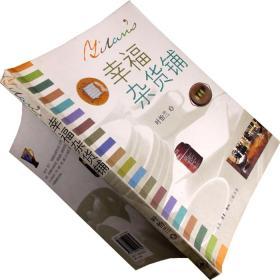 幸福杂货铺 叶怡兰 Yilan美食生活玩家 恋物 书籍