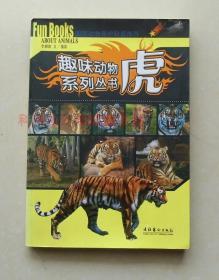 【正版现货】趣味动物系列丛书:虎 李湘涛 编 文化艺术出版社