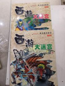 西游大迷宫(全六册)