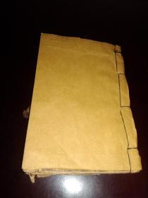 木刻线装本:契约对联书【桥梓绣林】卷三卷四一册