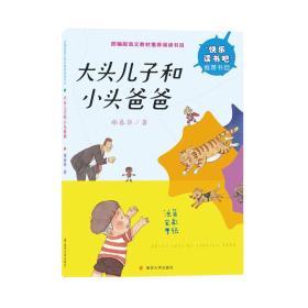 快乐读书吧//大头儿子和小头爸爸