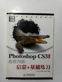 影像圣堂:Photoshop CS3步步为营:启蒙+基础练习(中文版)无光盘【封面破损】扉页字迹