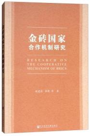 金砖国家合作机制研究