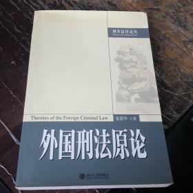 外国刑法原论——刑事法律论丛