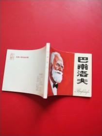 北京小学生连环画 巴甫洛夫