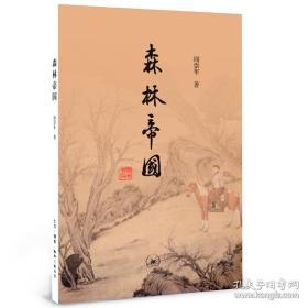 阎崇年签名钤印《森林帝国