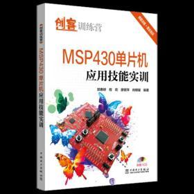 创客练习营MSP430单片机应用技能实训