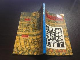 中国人的谋略(六韬三略)91年1版3印