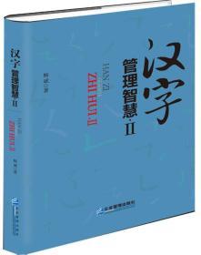 汉字管理智慧2【签名版】