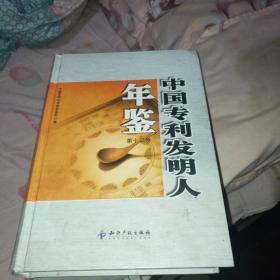中国专利发明人年鉴(第十二卷)