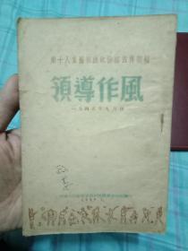民国稀见 18路集团军总政治宣传部编印---《领导作风》1945版----内容绝好 ----中国人民解放军第四野战军政治部翻印