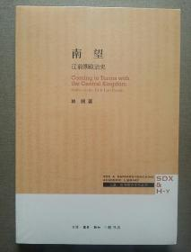 南望:辽朝前期政治与制度研究