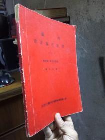 赢州营田陈氏族谱(一) 1990年一版一印  品好 油印本书扉略磨损