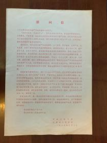 *《慰问信》中共辽阳市委、辽阳市人民政府给39军指战员的