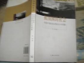 被围困的社会 转型中国的政治想象与乡村理解【签赠本】