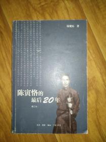 陈寅恪的最后20年修订本