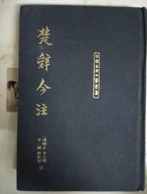 中国古典文学丛书楚辞今注 上海古籍