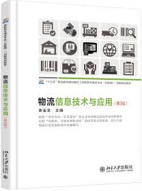 二手正版物流信息技术与应用第3版谢金龙谢金龙北京大学出版9787301300961