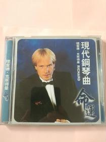 理查德克莱得曼 现代钢琴曲《命运》《星空》《蓝色狂想曲》等乐曲光碟
