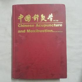 中国针灸学  英文版