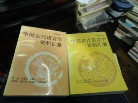 中国古代语言学资料汇篡.(文字学+训诂学分册)2册合售