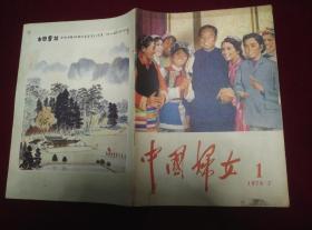 《中国妇女》1978.7复刊号