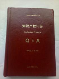 知识产权问答/上海科技工作者法律知识丛书
