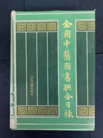 全国中医图书联合目录(精装、1991年一版一印、仅印2000册)