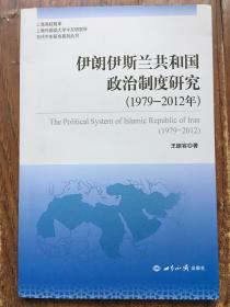 伊朗伊斯兰共和国政治制度研究(1979-2012年) 王振容著 **16开..品相特好.没翻阅【16开--15】.