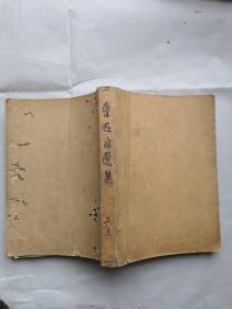 32607民国二十二年初版《鲁迅自选集》一册全(品相见图)香港出版(缺封面封底有出版页)陈之佛装帧者