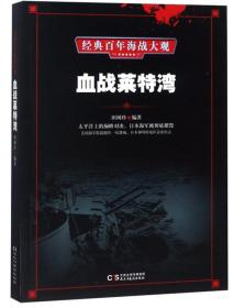 血战莱特湾/经典百年海战大观
