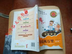 小学生易读易懂名著丛书--海底两万里(注音全彩版)