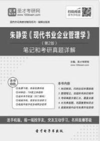 纸质版 朱静雯《现代书业企业管理学》笔记和考研真题详解