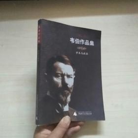学术与政治