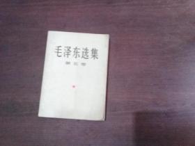 毛泽东选集第五卷 大32开