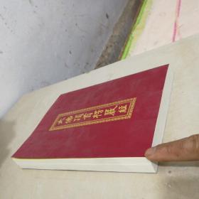 大佛顶首楞严经(16开平装厚本440页上海佛学书局)
