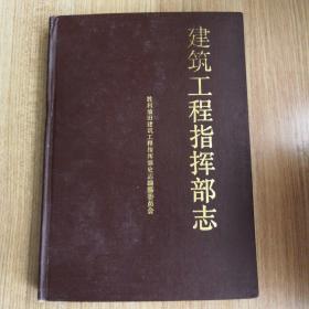 建筑工程指挥部志(精装)2014.11.25