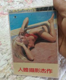 明信片:人体摄影杰作明信片(全套10张品佳,卡片无折痕,几乎全新)