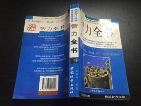 智力全书(97年1版98年2印)