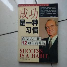 成功是一种习惯:改变人生的12项自我修炼