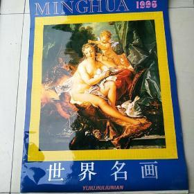 世界名画挂历   1996