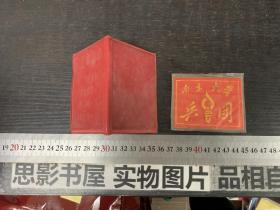 红卫兵 南京大学【两个合售】