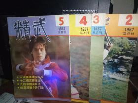 精武1987年2.3.4.5期(4本合售)