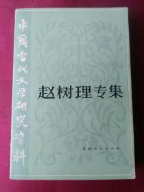 赵树理专集