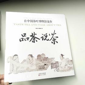 品茶说茶:在中国茶叶博物馆漫步