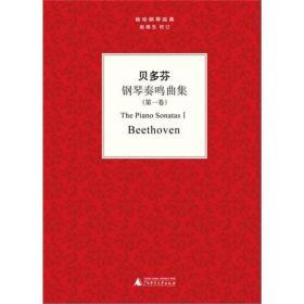 袖珍钢琴经典丛书:贝多芬钢琴奏鸣曲(第一二三卷)123全三册