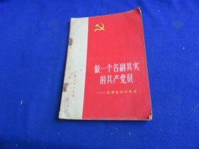 做一个名副其实的共产党员 党课教材试用本