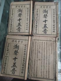 闽粤最早方言字典,潮声十五音,全四卷,张世珍编